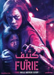 دانلود فیلم کثیف با دوبله فارسی Furie 2019
