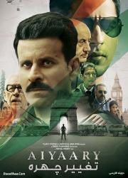 دانلود فیلم هندی تغییر چهره با دوبله فارسی Aiyaary 2018 BluRay