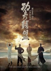 دانلود فیلم لیگ کونگ فو با دوبله فارسی Kung Fu League 2018