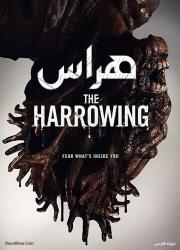 دانلود فیلم هراس با دوبله فارسی The Harrowing 2017 BluRay