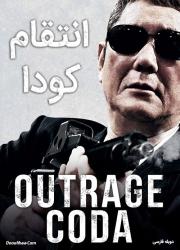 دانلود فیلم انتقام کودا با دوبله فارسی Outrage Coda 2017 BluRay