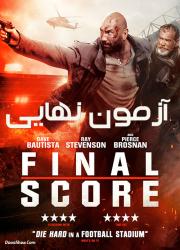 دانلود فیلم آزمون نهایی با دوبله فارسی Final Score 2018 BluRay