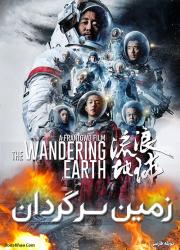 دانلود فیلم زمین سرگردان با دوبله فارسی The Wandering Earth 2019