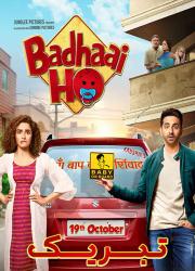 دانلود فیلم هندی تبریک با دوبله فارسی Badhaai Ho 2018 BluRay