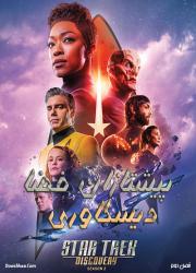 دانلود دوبله فارسی فصل دوم سریال پیشتازان فضا: دیسکاوری Star Trek: Discovery S02