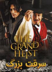 دانلود دوبله فارسی فیلم سرقت بزرگ The Grand Heist 2012 BluRay