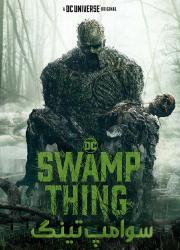 دانلود فصل اول سریال سوامپ تینگ با دوبله فارسی Swamp Thing 2019