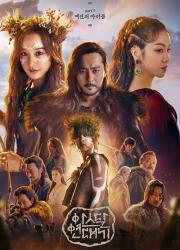 دانلود فصل اول سریال کره ای تاریخ آرتدال Arthdal Chronicles 2019