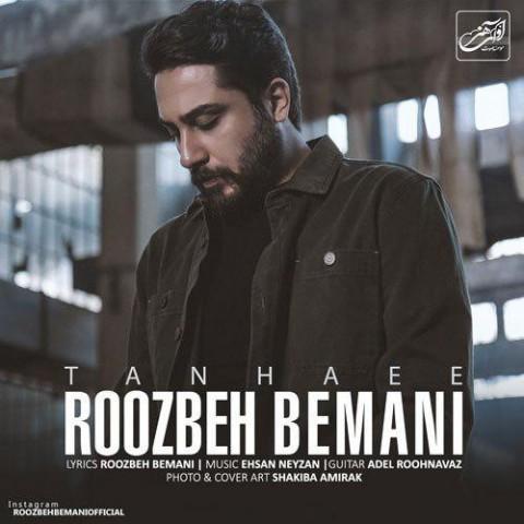 تصویر : http://rozup.ir/view/2991511/roozbeh-bemani-tanhaee.jpg
