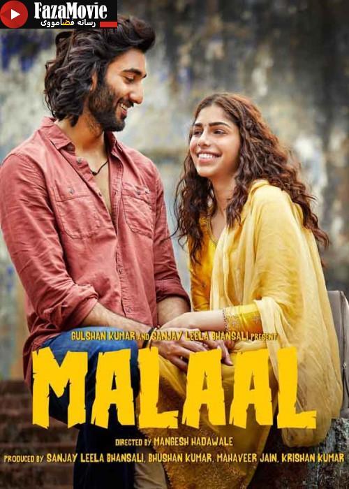 دانلود فیلم Malaal 2019 ملال با زیرنویس فارسیبا زیرنویس فارسی