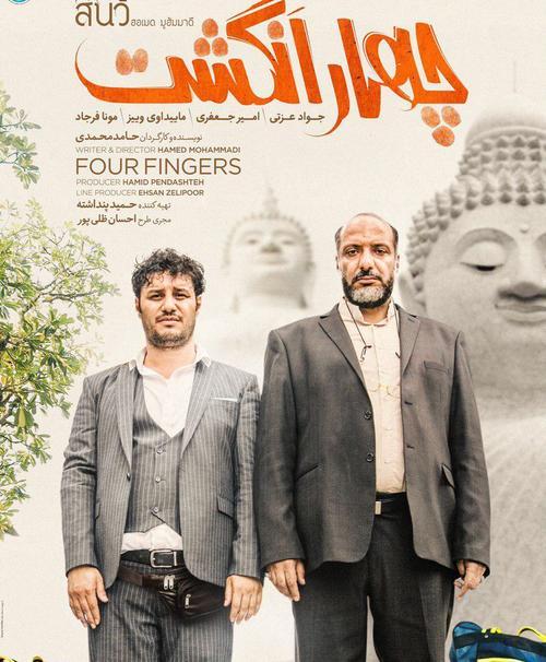 دانلود فیلم چهار انگشت - فیلم سینمایی ایرانی