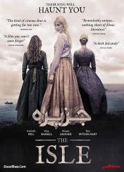 دانلود فیلم جزیره ۲۰۱۸ با دوبله فارسی The Isle 2018 BluRay