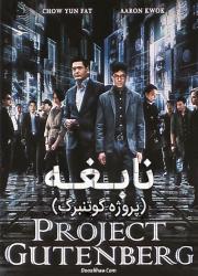 دانلود فیلم نابغه (پروژه گوتنبرگ) با دوبله فارسی Project Gutenberg 2018