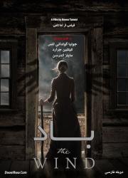 دانلود فیلم باد ۲۰۱۸ با دوبله فارسی The Wind 2018
