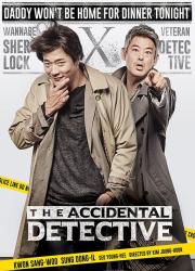 دانلود فیلم کارآگاه خصوصی با دوبله فارسی The Accidental Detective 2015