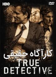 دانلود دوبله فارسی سریال کارآگاه حقیقی True Detective TV Series
