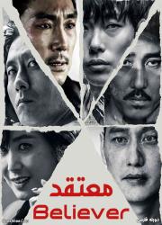 دانلود فیلم کره ای معتقد با دوبله فارسی Believer 2018 BluRay
