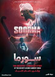 دانلود فیلم سورما ۲۰۱۸ با دوبله فارسی Soorma 2018 BluRay