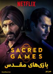 دانلود دوبله فارسی فصل اول سریال بازی های مقدس Sacred Games 2018