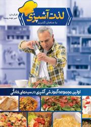 دانلود برنامه لذت آشپزی با سامان گلریز
