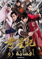 دانلود دوبله فارسی فیلم افسانه زو The Legend of Zu 2018 BluRay