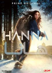 دانلود فصل اول سریال هانا با دوبله فارسی Hanna Season One 2019