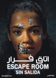 دانلود فیلم اتاق فرار با دوبله فارسی Escape Room 2019 BluRay