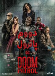 دانلود دوبله فارسی فصل اول سریال دووم پاترول Doom Patrol 2019