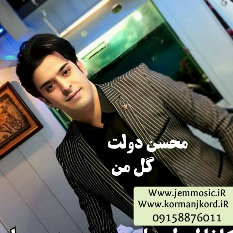 دانلود آهنگ جدید محسن دولت به نام گل من