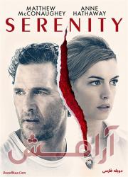 دانلود فیلم آرامش (سرنتی) با دوبله فارسی Serenity 2019 BluRay