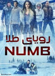 دانلود فیلم رویای طلا با دوبله فارسی Numb 2015 BluRay