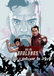دانلود دوبله فارسی سریال ورود به سرزمین های بد Into the Badlands