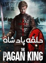 دانلود دوبله فارسی فیلم حلقه پادشاه The Pagan King 2018 BluRay