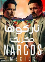 دانلود دوبله فارسی فصل اول سریال نارکوها: مکزیک Narcos: Mexico 2018