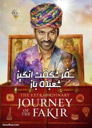 دانلود فیلم سفر شگفت انگیز شعبده باز The Extraordinary Journey of the Fakir 2018