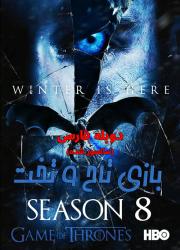 دانلود دوبله فارسی فصل هشتم سریال بازی تاج و تخت Game of Thrones Season 8