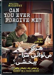 دانلود دوبله فارسی فیلم هرگز می توانی مرا ببخشی؟ Can You Ever Forgive Me? 2018