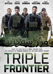 دانلود فیلم مرز سه گانه با دوبله فارسی Triple Frontier 2019 BluRay