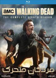 دانلود دوبله فارسی سریال مردگان متحرک فصل هشتم The Walking Dead 2017