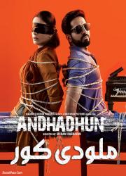 دانلود فیلم ملودی کور با دوبله فارسی Andhadhun 2018 BluRay