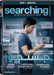 دانلود دوبله فارسی فیلم جستجو Searching 2018 BluRay