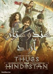 دانلود دوبله فارسی فیلم هندوستان آزاد Thugs of Hindostan 2018