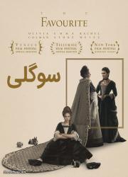 دانلود فیلم سوگلی با دوبله فارسی The Favourite 2018 BluRay