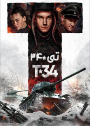 دانلود فیلم تی ۳۴ با دوبله فارسی T-34 2018 BluRay