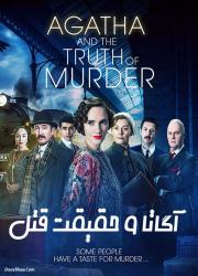 دانلود دوبله فارسی فیلم آگاتا و حقیقت قتل Agatha and the Truth of Murder 2018