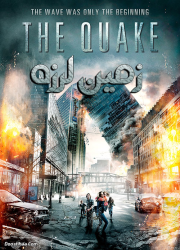 دانلود دوبله فارسی فیلم زمین لرزه The Quake 2018 BluRay
