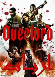 دانلود دوبله فارسی فیلم ارباب Overlord 2018