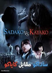 دانلود دوبله فارسی فیلم ساداکو مقابل کایاکو Sadako vs. Kayako 2016