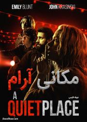 دانلود دوبله فارسی فیلم مکانی آرام A Quiet Place 2018 BluRay