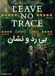 دانلود دوبله فارسی فیلم بی رد و نشان Leave No Trace 2018 BluRay
